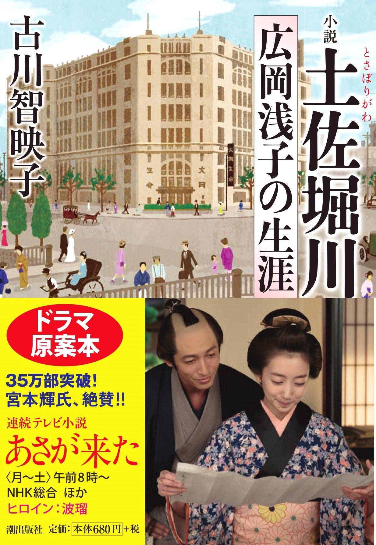 小説 土佐堀川 広岡浅子の生涯