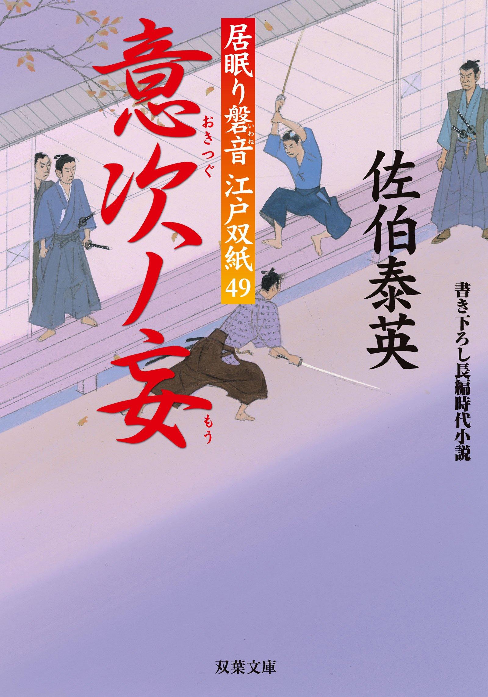 居眠り磐音江戸双紙 49 意次ノ妄