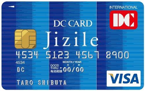 ジザイルカード