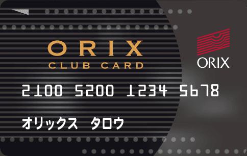 ORIX CLUB CARD