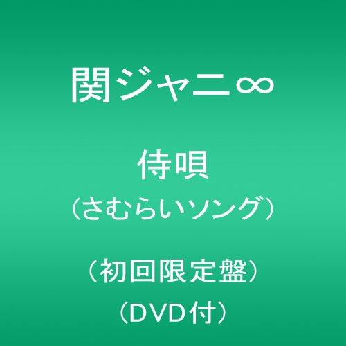 侍唄(さむらいソング)