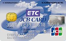 ETC/JCB法人カード