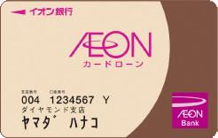 イオン銀行カードローンBIG