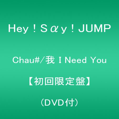 Chau#/我 I Need You